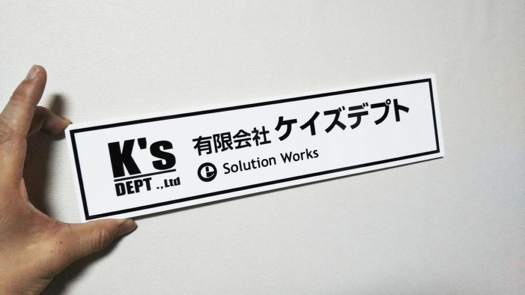 有限会社ケイズデプト/銘板(表札)