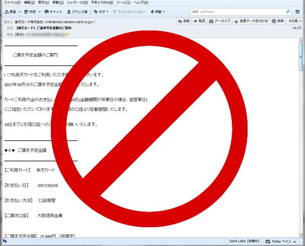 フィッシングメール/ウイルス付きメール