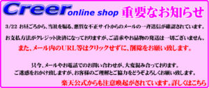 creer online shop