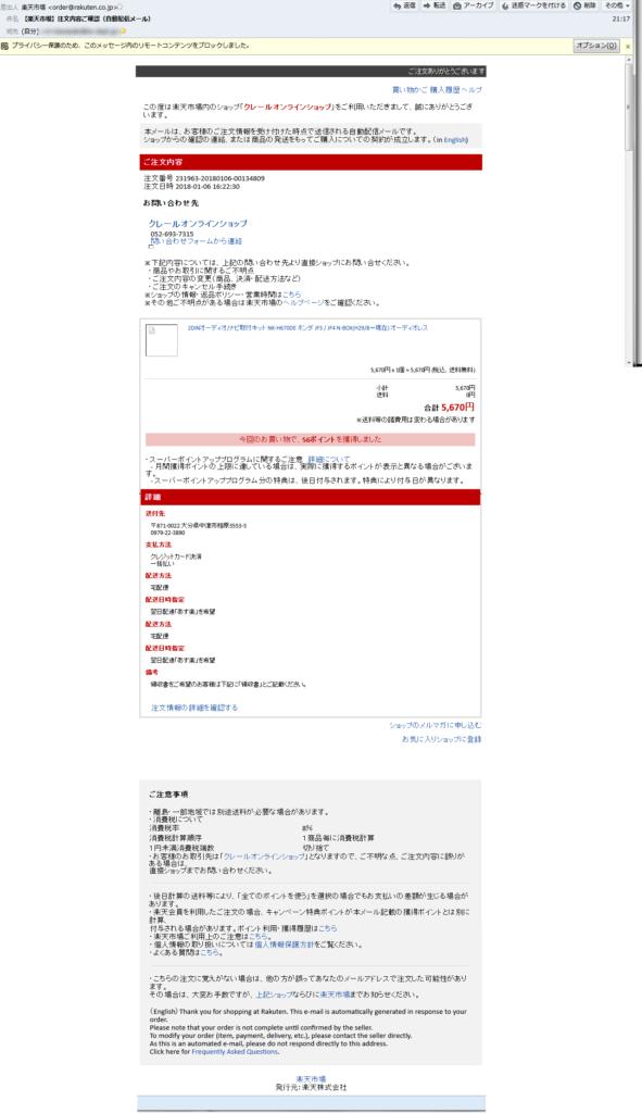 クレールオンラインショップを騙るフィッシングメール