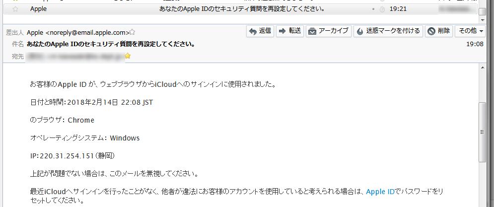 Apples ID を騙るフィッシングメール