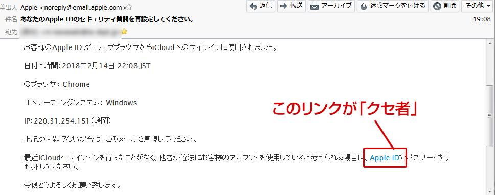 Apple ID を騙るフィッシング(詐欺)メール