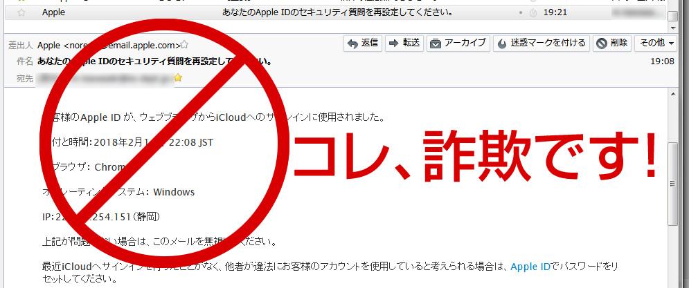 Apple ID を語るフィッシングメールにご注意