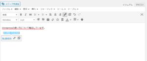 Wordpressの記事編集画面