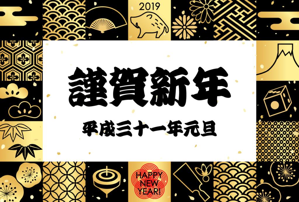 謹賀新年 平成三十一年元旦